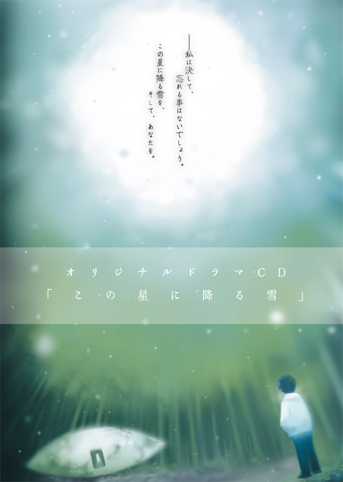 konohoshi.jpg