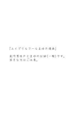 20180401_mayu_01.png