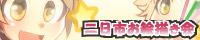 futukaichi-e_ban.jpg