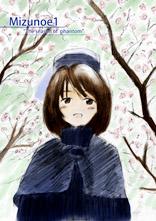 mizunoe1_hyoushi_s.jpg