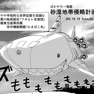 fusou66-01.png