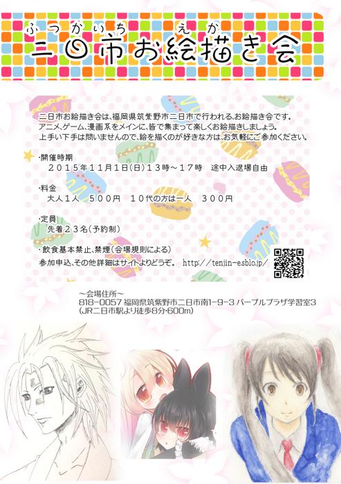 futukaichi-e_02.jpg