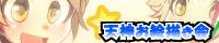 tenjin_ban.jpg